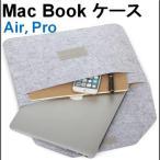 MacBook Pro Retina 15.4 インチ ケース MacBook 12用 インナー ケース PC mac book air macbook pro 13.3 15.4 ケース カバー フェルト ケース 封筒型