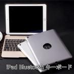 ショッピングiPad iPad pro 9.7 インチ iPad Air2 アルミケース アルミキーボードケース バッテリー内蔵 キーボード ワイヤレスキーボード バックライト Bluetoothキーボード