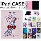 iPad Pro 2018 11インチ 12.9インチ ケース 手帳型 iPad Pro 10.5 カバー 耐衝撃 可愛い 蝶柄 スタンド iPad Pro 9.7 ケース 花柄 カード収納 パンダ