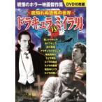 戦慄のホラー映画傑作集 ドラキュラVSミイラ男 DVD10枚組(ACC-018)