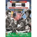 戦争映画パーフェクトコレクション 戦場 DVD10枚組(ACC-023)