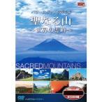パワースポットを巡る旅 聖なる山〜世界の霊峰〜 DVD 4枚組 4SYD-7000(4SYD-7000-1・2・3・4)