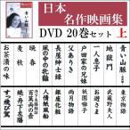 日本名作映画集 DVD 20巻セット (上)