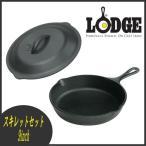 スキレット+スキレットカバーセット LODGE LOGIC SKILLET(ロッジ ロジック)9インチ 23cm IH対応 オーブン対応「シーズニングの孔・油玉あり」