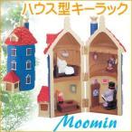 ムーミンハウス型キーラック ムーミンバレーキーフック(Moomin/印鑑置き/キーホルダー/キーケース/キーボックス)