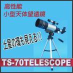 ミザール(MIZAR)TS-70 小型屈折式天体望遠鏡 24倍-150倍 70mm(初心者用/入門用セット)(天体観測/子供/観察/月/星座/アウトドア/キャンプ)
