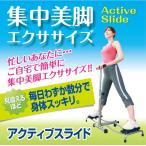 アクティブスライド 簡単エクササイズ(ダイエット器具 シェイプアップ  美脚  太もも 下半身 下腹部 脚やせ 脚痩せ 足痩せ マシン 引き締め)