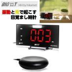 目覚まし時計 強力振動式 大音量 NEW  ビッグタイム LED BIG-T