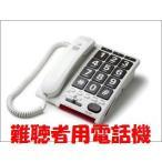 ジャンボプラス 難聴者・高齢者用電話機 HD60J