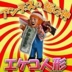 在庫あり エケコ人形 本物 ペルー製の正規品です!願いが叶う幸運開運グッズ!ザ!世界仰天ニュースで紹介!
