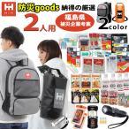 防災セット 2人用 防災グッズ セット HIH ハザードリュック 福島県の被災者考案の「非常用持ち出し袋セット」 二人用