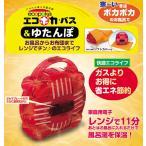 ゲルマニウム風呂湯保温器 エコポカバス&ゆたんぽ