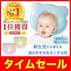 赤ちゃん枕 赤ちゃんまくら ドーナツ枕 新生児枕 ベビー枕 絶壁防止 頭の形をよくする