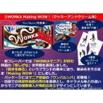 11月新発売★WONKA(ウオンカ)★メール便OK★ネスレ チャーリーとチョコレート工場 ウォンカ スペシャルパッケージ版(キャラメル味)単品1枚売り