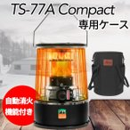 TS-77Aコンパクト+専用ケース付き