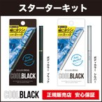 COOLBLACK 【スターターキット】 クールブラック  電子タバコ 保証付 国産リキッド 電子タバコ ニコチン タール ゼロ cool black