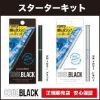 クールブラック  【スターターキット】 COOLBLACK  電子タバコ 保証付 国産リキッド 電子タバコ ニコチン タール ゼロ cool black