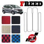 FREED/フリード(GB5/6/7/8)専用 ステップマット