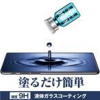 液体 スマホ液晶保護フィルム ガラススクリーンプロテクター 耐スプラッシュ性 透過性 抗菌性  気泡ゼロiPad /iPhone/PCなどすべての液晶画面に適用 送料無料