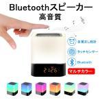 スピーカー Bluetooth ブルートゥース ワイヤレススピーカー ステレ オ高音質 マイク内蔵 ハンズフリ 多彩LED変換 目覚まし時計 LEDライト 送料無料