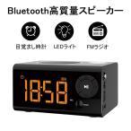Bluetoothスピーカー ステレオ 知能LEDデジタル目覚まし時計スピーカー ハンズフリー通話   Bluetooth4.2 Android/iPhone/iPad/PCに対応 送料無料