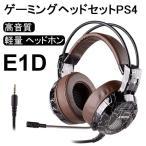 ヘッドフォン ヘッドホン ゲーミングヘッドセット PS4 PC ヘッドセットゲーム用 イヤホンマイク付き 高集音性 超軽量化 HIFI 音質送 密閉型 ステレオ料無料