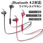 ワイヤレスイヤホン Bluetooth  高音質 ランニング  スポーツ ノイズキャンセリング マイク付き ハンズフリー通話 IPX4防水 送料無料