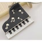キーホルダー キーリング 可愛いピアノ型 シンプルで使いやすい ポイント消費にも