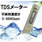 TDSメーター 0-9999ppm 不純物濃度計 水質計 水質管理に