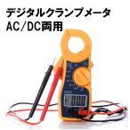クランプメーター テスター デジタル式  AC:400A,450V DC:600V