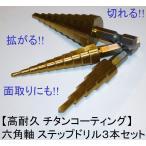 ドリルビット ステップドリル タケノコ チタンコーティング 3本セット 六角軸(mm)
