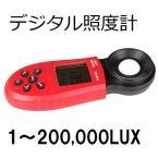 照度計 LUX計 デジタル HS1010 露出 カメラ 環境計測に  軽量タイプ