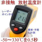放射温度計 非接触 赤外線 サーモメーター 表面温度計 GM320 -50〜330℃迄計測可能