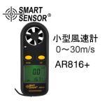 風速計 デジタル SMART SENSOR AR816 軽量 コンパクト Max30M/s