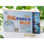 ショッピング日本一 日本第一健康 濃縮深海鮫肝油(児童)60粒(約30日分)☆送料無料☆