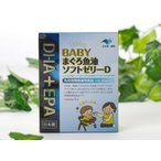 日本第一健康 BABYまぐろ魚油ソ フトゼリーD 3箱(約3ケ月分)セット