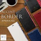 ショッピングxperia xz 手帳型ケース XPERIA XZ1 XZ2 ケース 手帳型 シンプル xperiaxz1 ケース 送料無料 エクスペリアXZ1 XZ2 手帳型 スマホケース レザーおしゃれ ACCENT BORDER