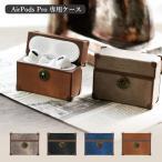 airpods pro ケース おしゃれ エアポッズ ケース カバー エアーポッズ プロ ケース メンズ レザー シリコン ブランド シンプル Emu-box