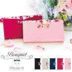 iPhone11 ケース iphone11pro ケース アイフォン11 pro ケース 手帳型 スマホ ケース 花柄 bouquet