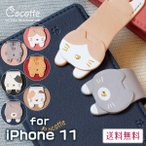 Yahoo!NATURAL funiPhone11 ケース iphone11pro ケース アイフォン11 pro ケース 手帳型 スマホケース おしゃれ かわいい ねこ 猫 Cocotte