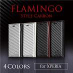 XPERIA ケース 手帳型 XPERIA XZ ケース 手帳型 エクスペリアXZ ケース 手帳型 エクスペリア カバー 手帳型   カーボン 革 レザー FLAMINGO STYLE CARBON