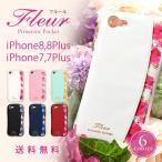 iphone7 iphone7plus ケース カバー アイフォン7 プラス ケース かわいい ブランド レディース 花柄 送料無料 衝撃吸収 耐衝撃 ハード 背面 ICカード fleur