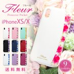 iphoneX ケース カバー アイフォンX プラス  かわいい ブランド レディース 花柄 送料無料 衝撃吸収 耐衝撃  fleur