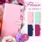 Xperia5 ケース 手帳型 エクスペリア5 ケース カバー SOV41 SO-01M かわいい 花柄 レディース fleur