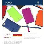 ショッピングスマートフォン スマートフォンケース 手帳型 カバー 多機種対応型 マルチ タイプ ケース ブランド ノート カード カラフル シンプル おしゃれ スタンド i.Color
