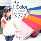 iPhoneX ケース 手帳型 iPhoneX シンプル ケース カバー アイフォンX シンプル ケース 手帳型 ブランド メンズ レディース 革 レザー i.ColorX