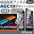iPhone7 強化ガラスフィルム iPhone7Plus ケース 手帳型 アイフォン 0.2mm 9H 7 Plus 6s 6 SE 5s フィルム セット FLAMINGOset