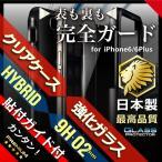 iPhone6s 6 6sPlus 6Plus 強化ガラスフィルム 全面 TPUケース セット クリア アイフォン6 カバー 液晶保護フィルム 0.2mm 9H ラウンドエッジ PERFECT GUARD