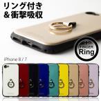 iPhone8 iPhone8plus 7 7plus ケース アイフォン7 アイフォン7プラス リング バンカーリング 耐衝撃 衝撃吸収 ブランド 背面  レザー シンプル ケース+R プラスR