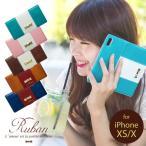 iPhoneX ケース 手帳型 ケース 手帳型 アイフォンX ケース カバー iPhone X 手帳型 Ruban